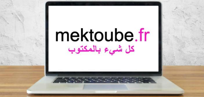 mektoub rencontre avis